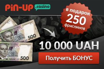Получить бонус от Pin-Up казино (ПинАп онлайн казино)